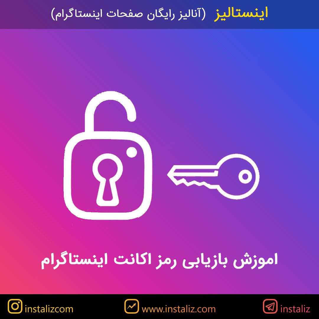 آموزش بازیابی رمز اکانت اینستاگرام