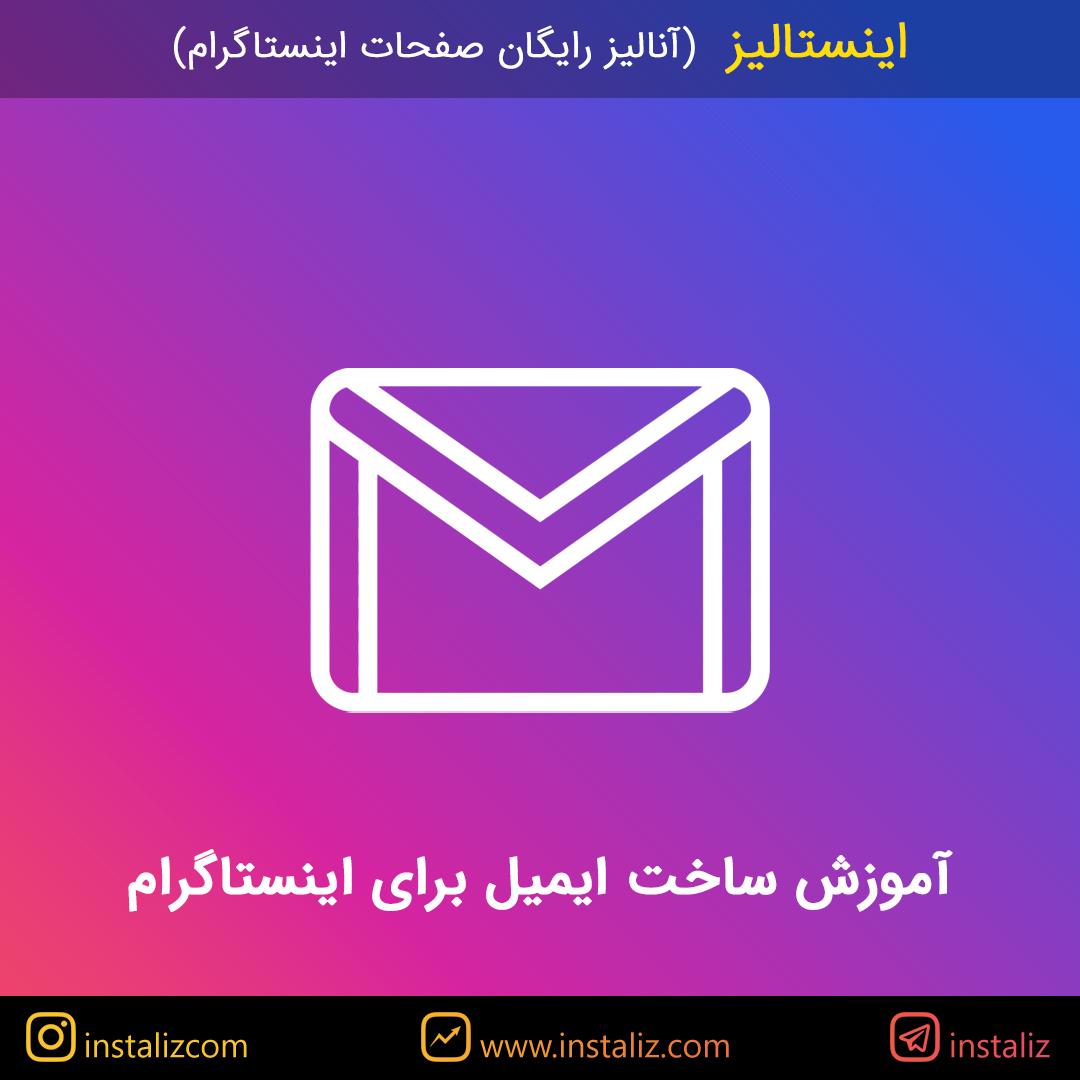 آموزش ساخت ایمیل برای اینستاگرام