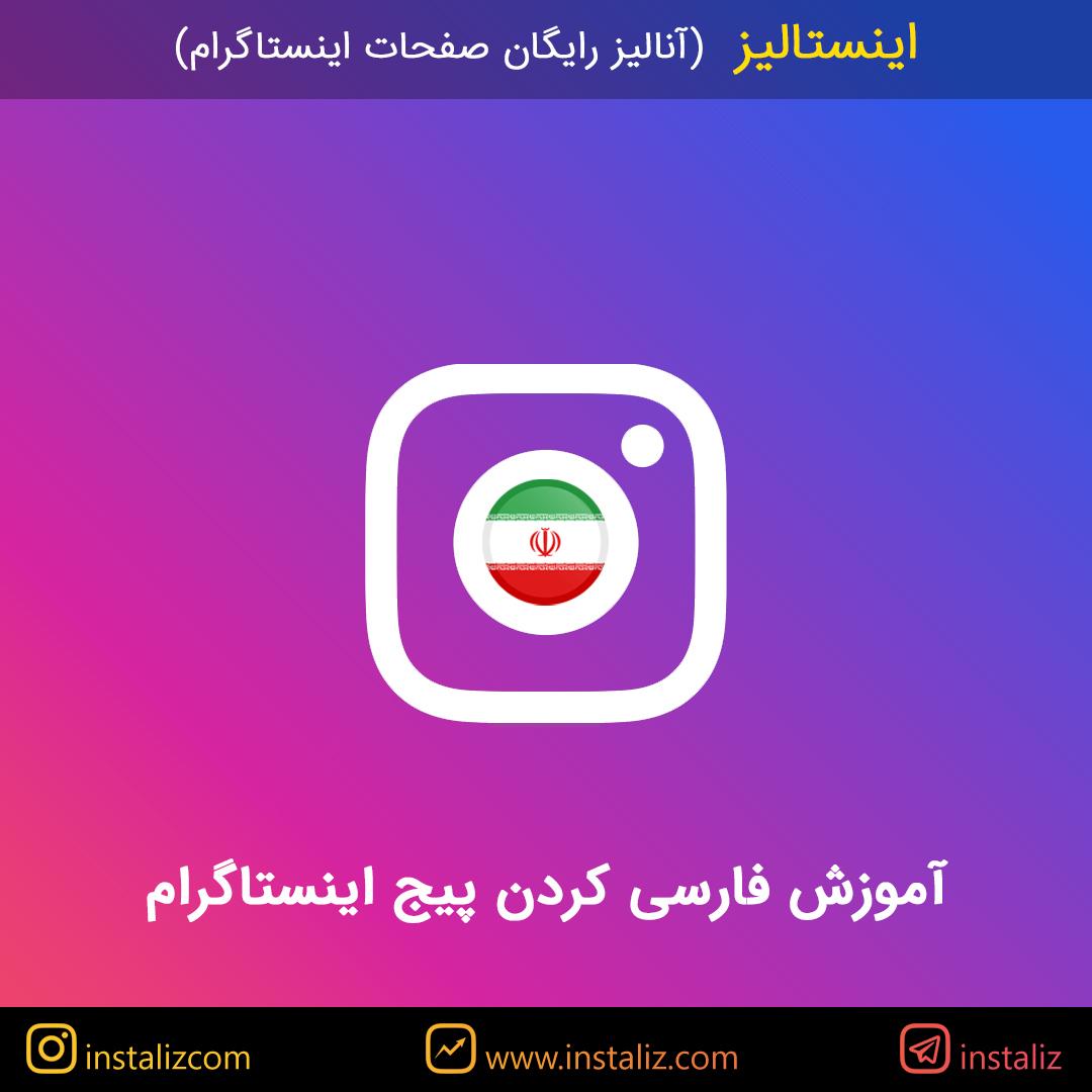 آموزش فارسی کردن پیج اینستاگرام